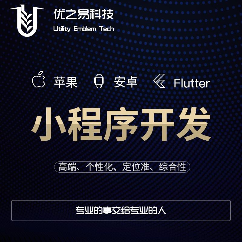 【小程序开发】苹果、安卓、Flutter
