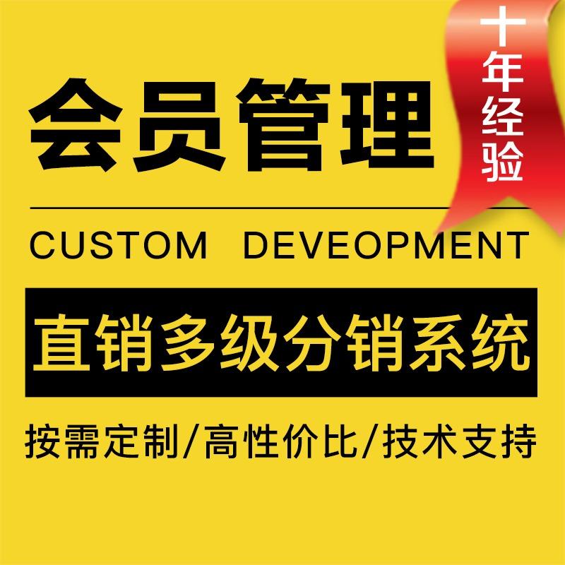 会员管理系统直销系统分销系统定制