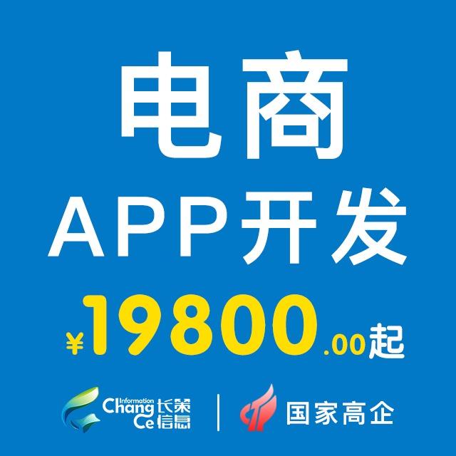 电商APP开发分销系统开发会员交易系统开发收银APP开发