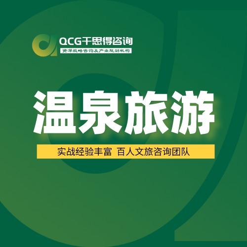 QCG千思得咨询温泉旅游文化度假目的地区规划设计策划酒店营销