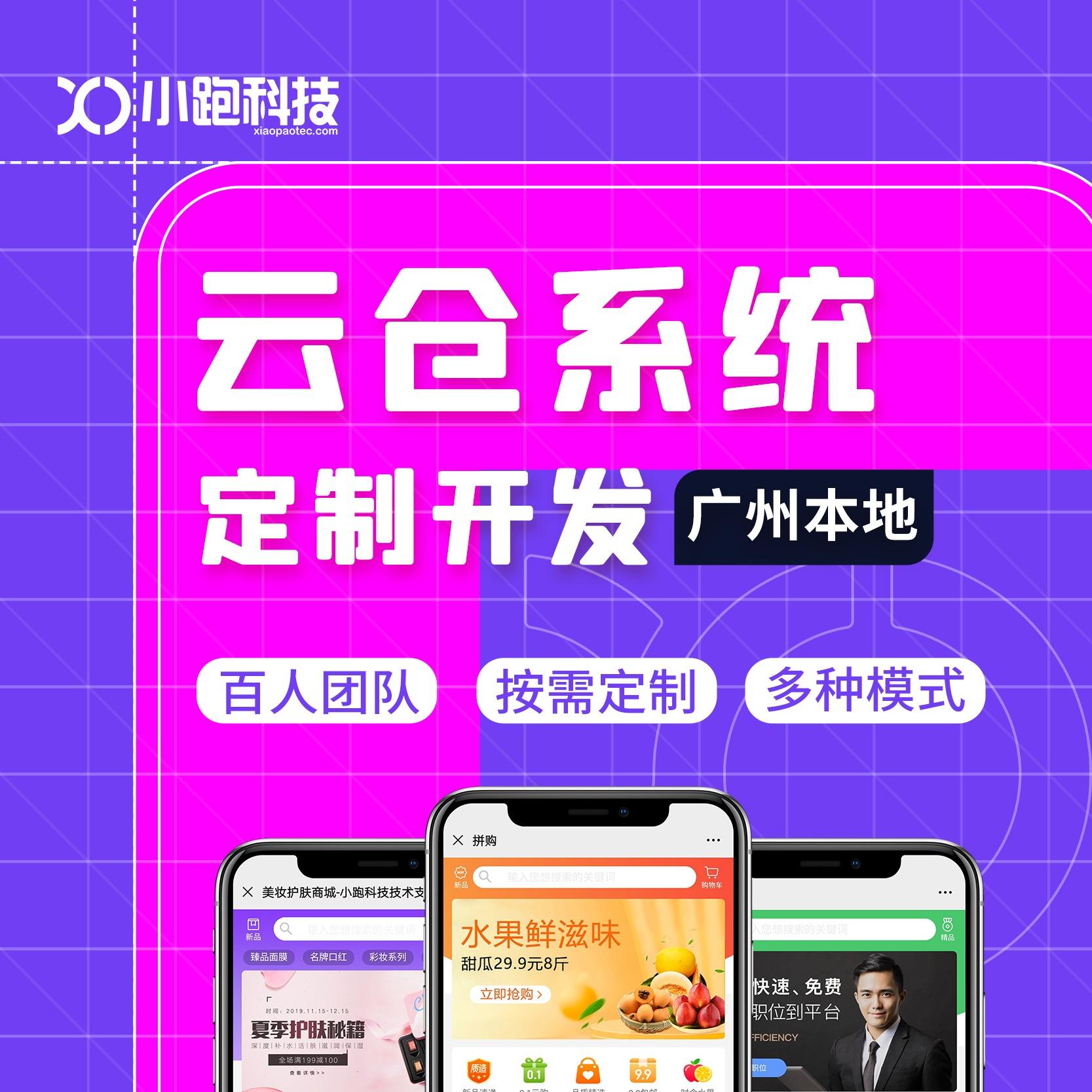 【云仓云店小程序开发】虚拟库存管理/微商云仓系统定制开发