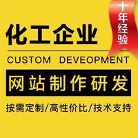 化工企业网站建设网站制作网站开发
