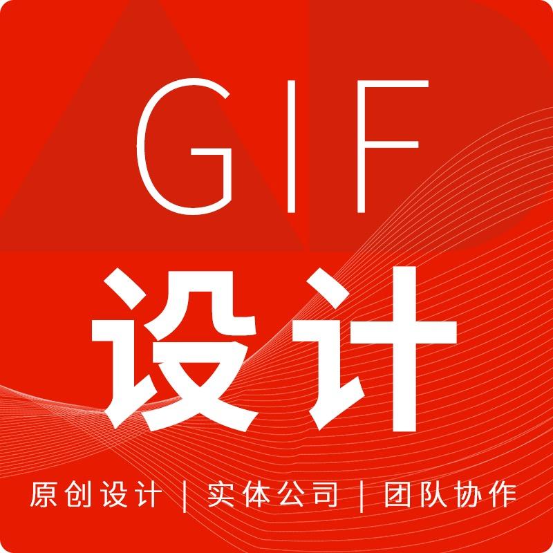 GIF图店铺装修美工海报制作首页主图描述 设计 图片详情页 设计