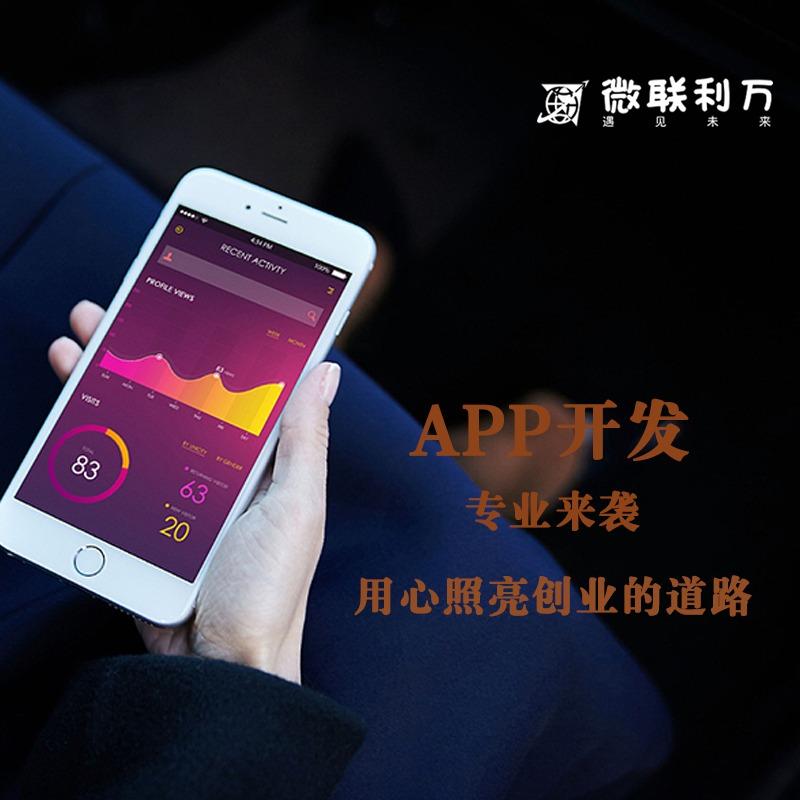 APP定制/开发/金融/银行/证券/保险/理财/资讯/培训