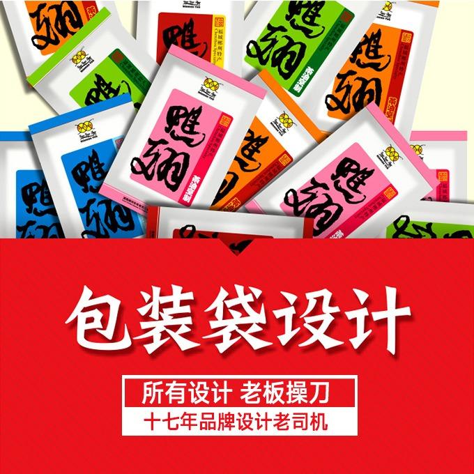 唯创广告 I 包装袋设计产品包装设计食品包装盒瓶贴标签美食