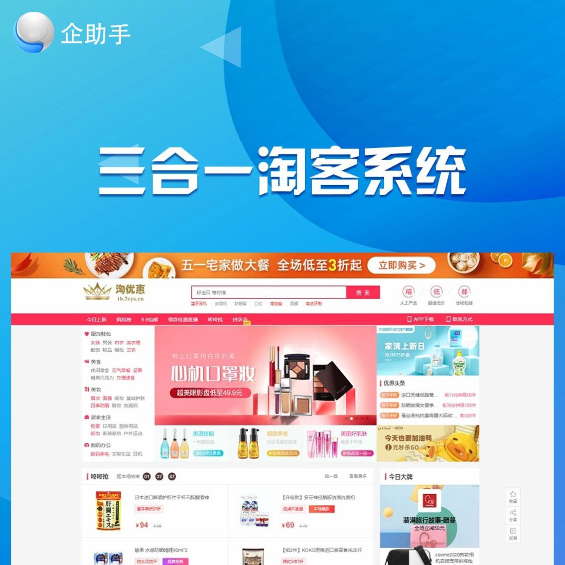 赏金任务app淘宝京东返佣任务app定制开发设计制作