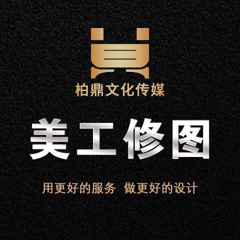 淘宝天猫京东服装零售食品家具电器农产品图片美工修图