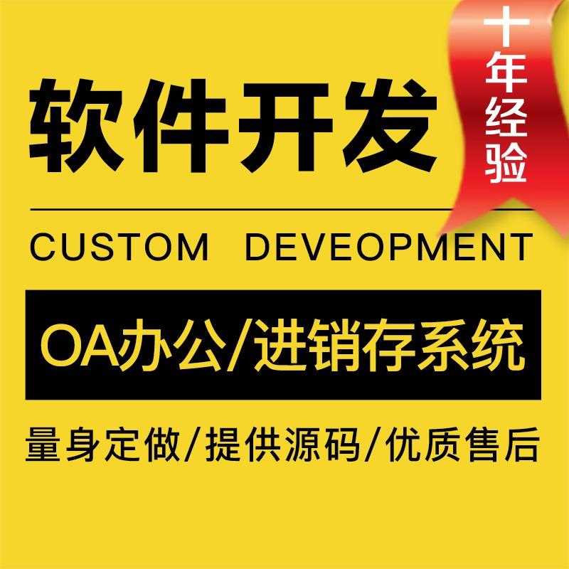 软件定制开发 OA办公系统 进销存系统 CRM客户关系系统