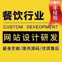 餐饮行业网站建设网站设计网站开发