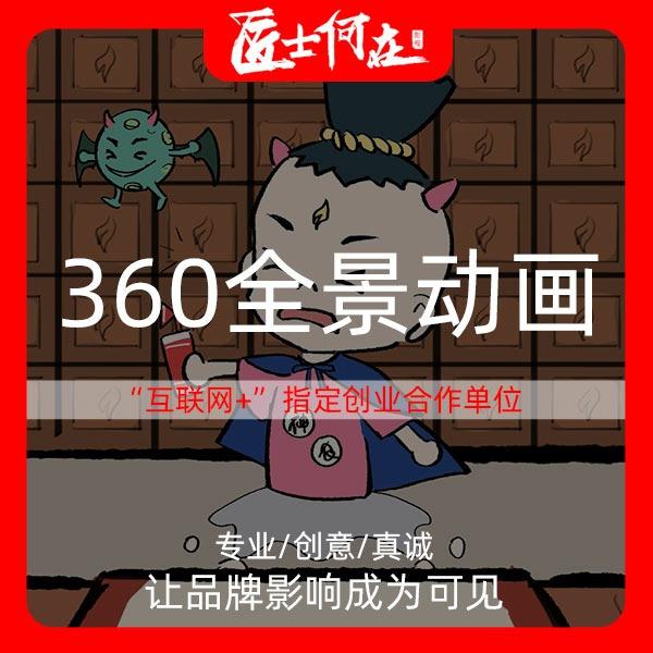 360全景动画制作720全景动画制作3D全息投影VR影片动画
