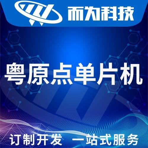 粤原点国产单片机 嵌入式 软件程序设计电路 开发