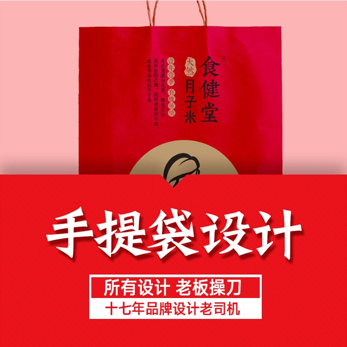 唯创广告 I 手提袋设计高端大气企业产品宣传定制家居建材工业