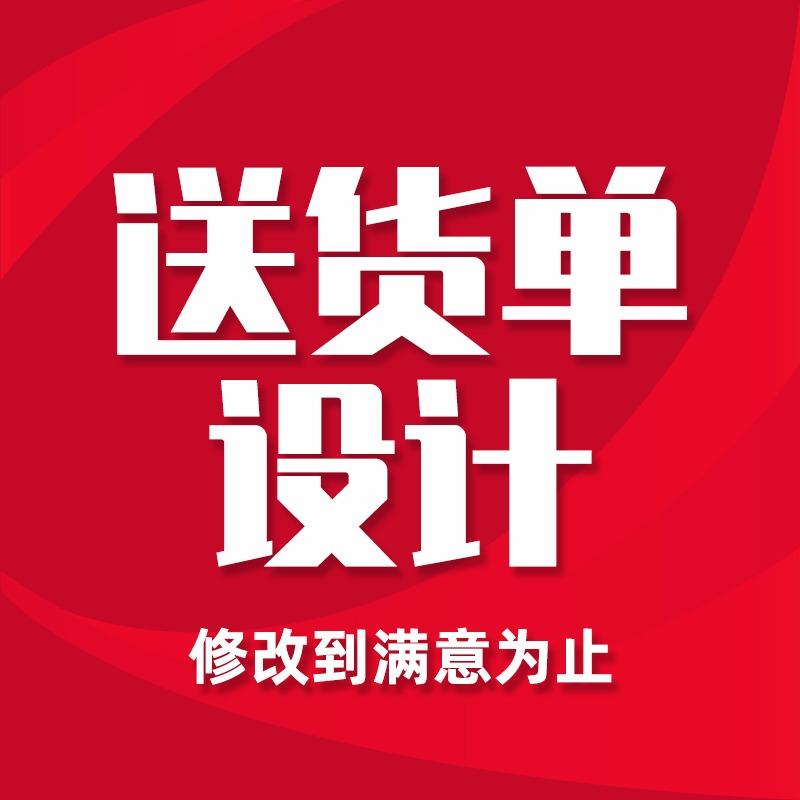送货单 设计 企业品牌形象 设计 公司供货单 设计 合同 设计 零售百货视频