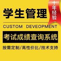 学生管理系统,协会会员管理系统,考试成绩查询系统网站定制开发