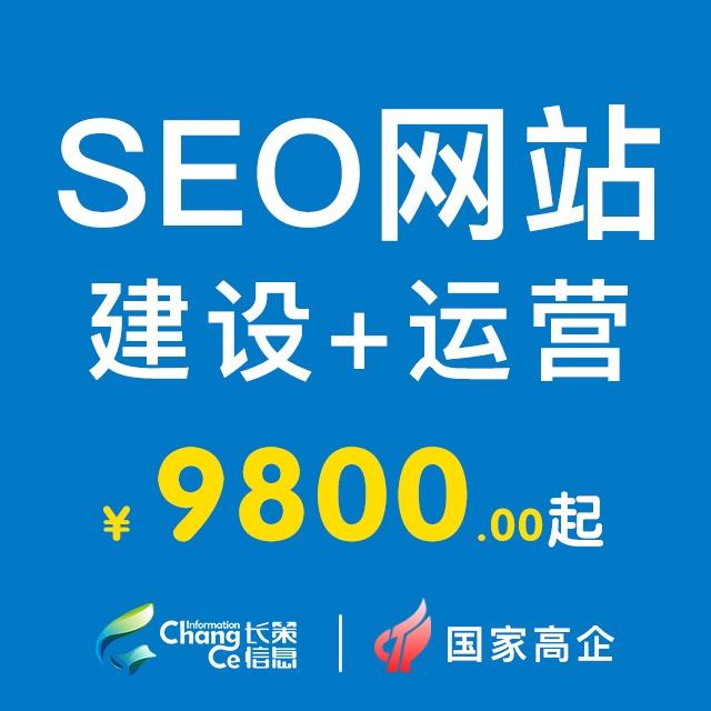 SEO网站建设运营网站优化排名关键词优化