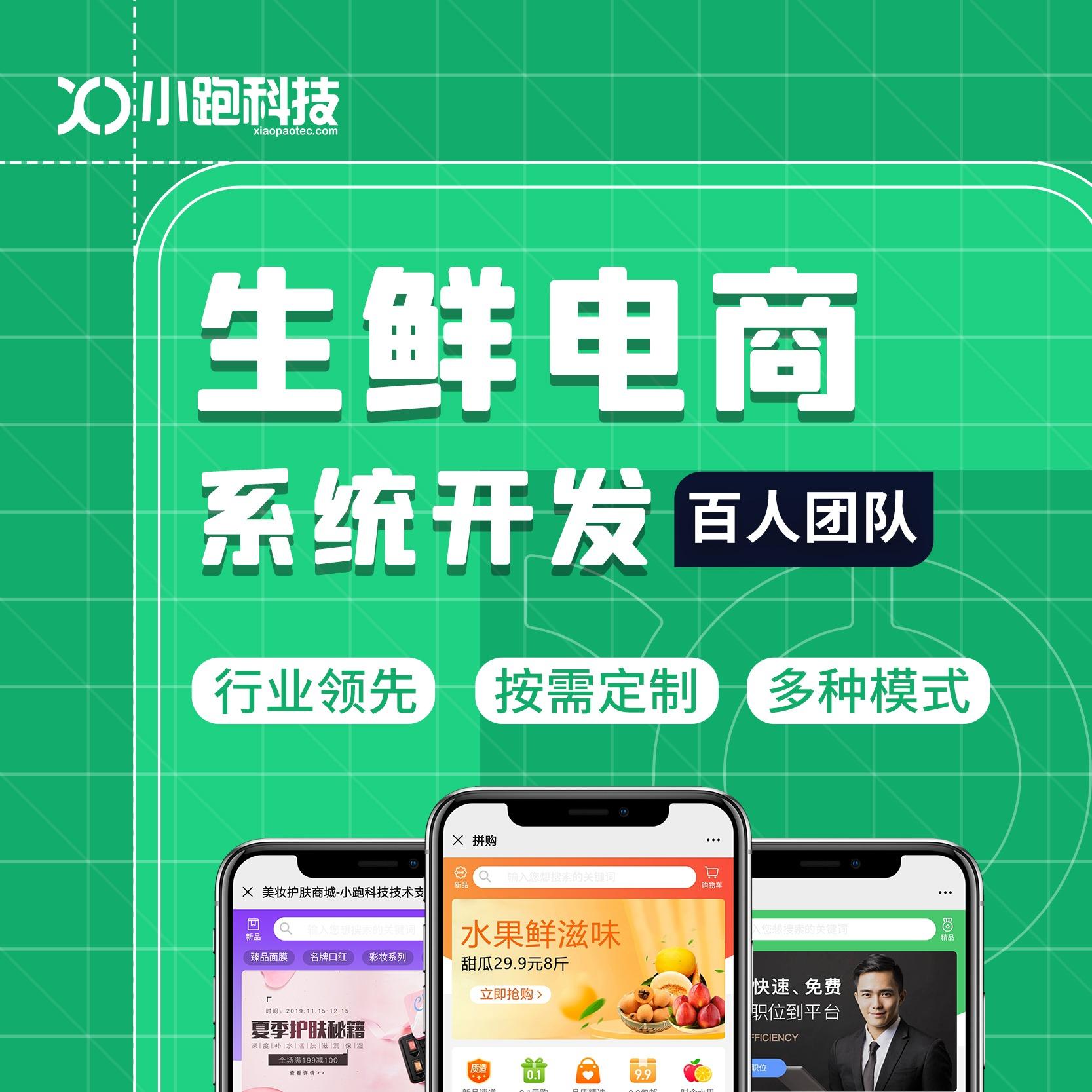 【生鲜配送微信公众号开发】社区团购/骑手接单/朴朴定制开发