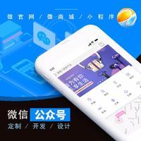 微信三级分销商城微信阅读微信一店微官网系统开发定制服务设计