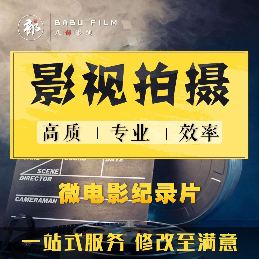 企业宣传片专题片广告片视频拍摄微电影摄像剪辑特效动画后期制作
