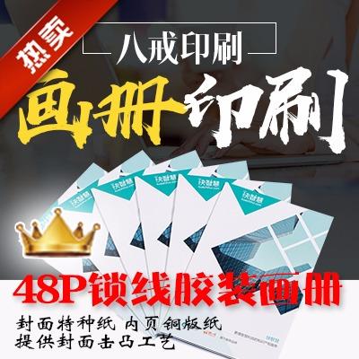 特价48P锁线胶装画册宣传册500本
