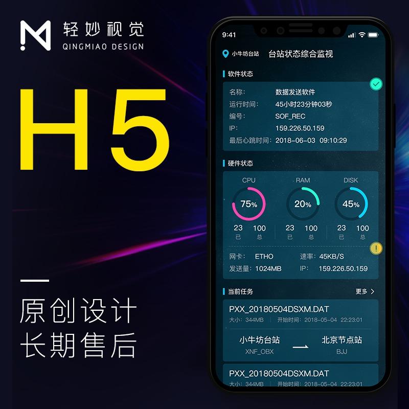 APP手机移动端UI页面H5开发设计界面硬件触摸屏软件ske