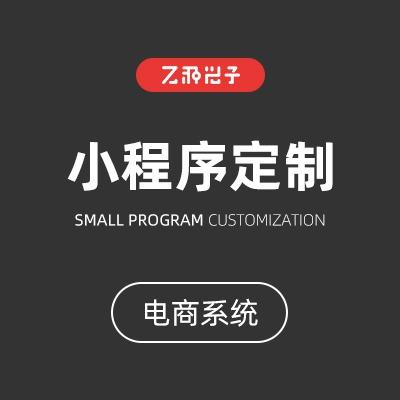 微信 小程序 /商城/支付/公众号/点餐系统/高端定制/页面设计