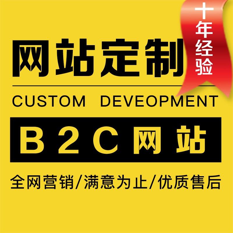 C2C网站 B2C网站 B2C商城网站OA 模板建站团购网站
