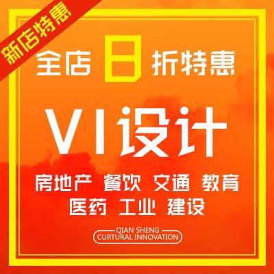 vi设计vis设计vi导视系统设计企业视觉识别系