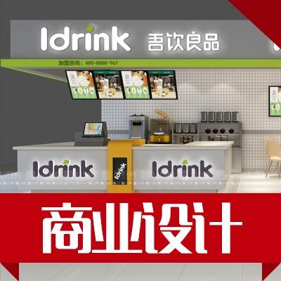店面店铺咖啡厅办公室门头展厅早教培训机构专卖店火锅餐饮设计