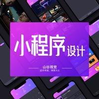 移动应用ui设计/小程序ui定制/app ui设计/UI设计
