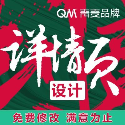 青麦品牌 淘宝京东亚马逊详情页 设计 主海报场景图 设计