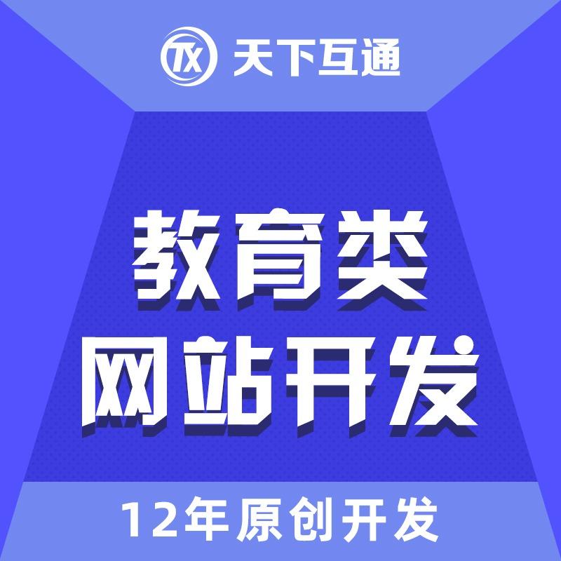 教育网站建设 教育视频网站定制开发 【教育专场】