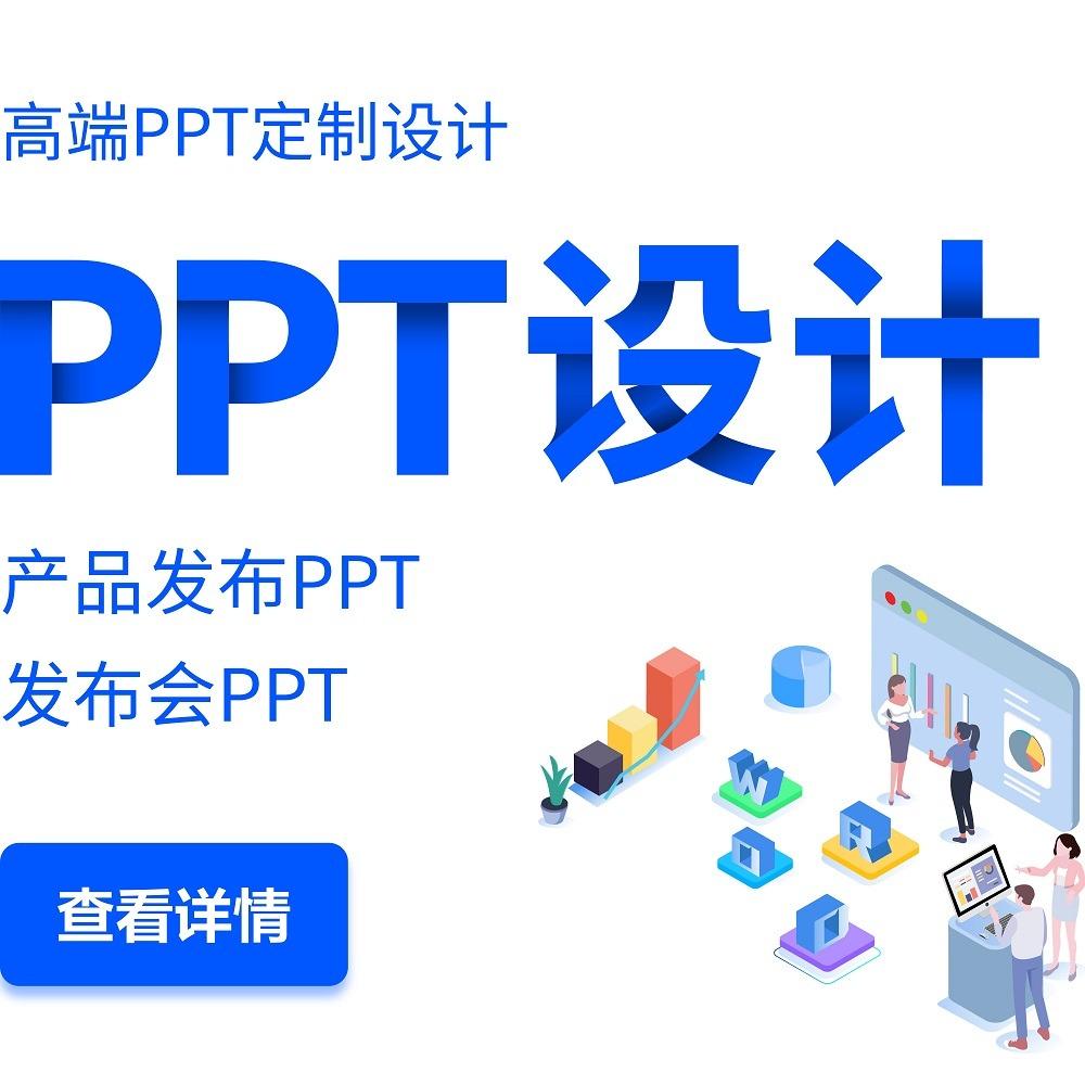 产品发布PPT/发布会PPT/高端PPT定制设计/PPT美化
