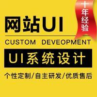 Ui设计网站设计网页设计Ui系统界面设计制作