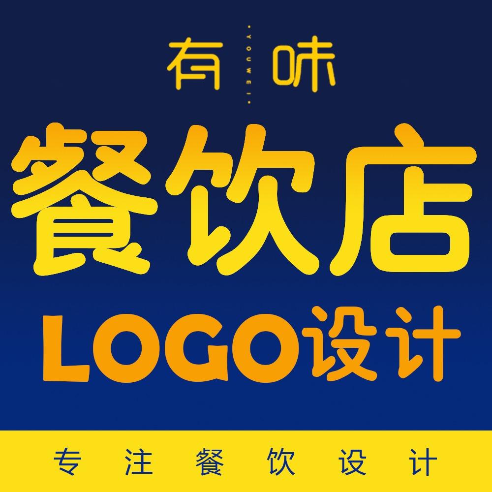 餐饮店外卖快餐店中餐店饮品店火锅店烘培店咖啡串串logo设计