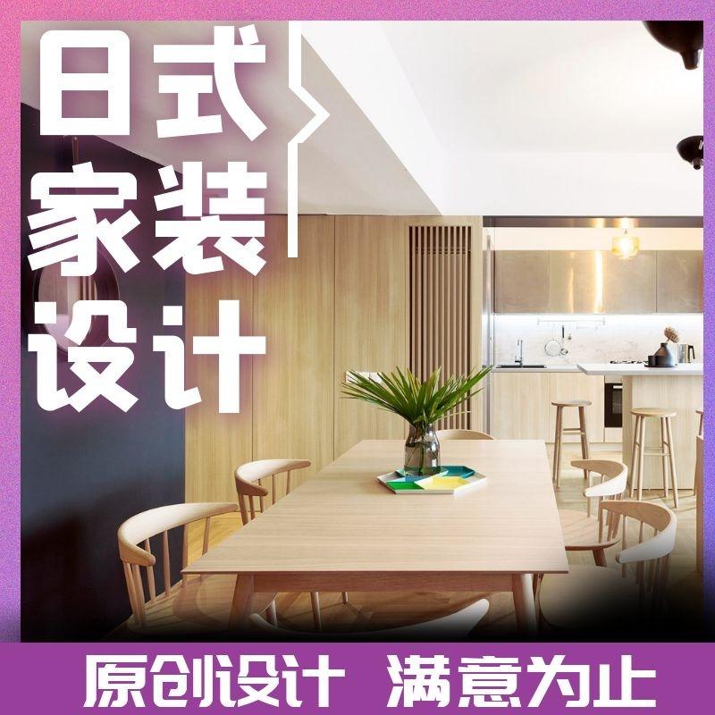 装修设计日式家装新房装修设计效果图施工图