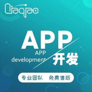 APP开发APP定制原生app开发
