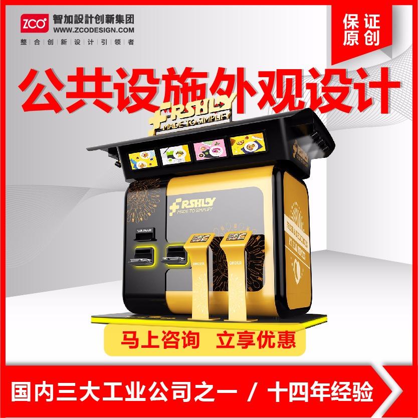 【公共设施】工业产品外观结构设计3D建模效果图访客无人售卖机