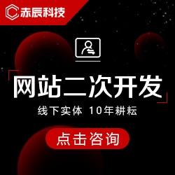 【北京】网站二次开发/改版升级/功能/程序修改/bug修复