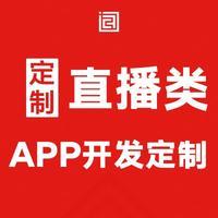 APP定制安卓直播商城app开发金融医疗APP定制ios开发