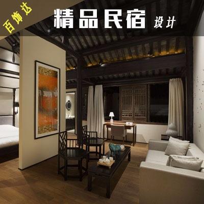 精品民宿设计民宿酒店特色酒店商务酒店客栈设计青年旅社设计