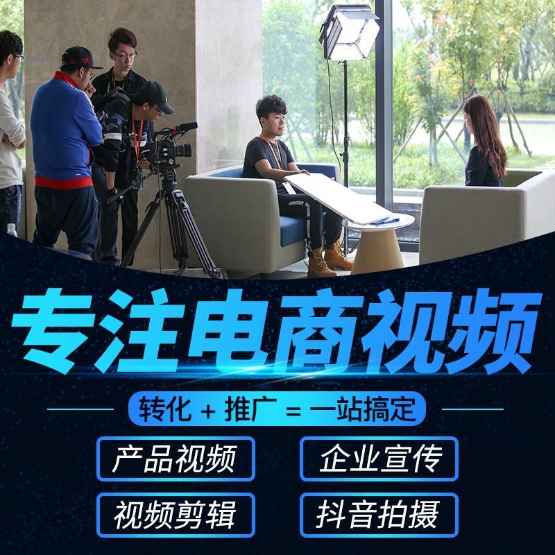 淘宝主图 视频 拍摄产品制作剪辑广告企业宣传片抖音 视频 影视后期