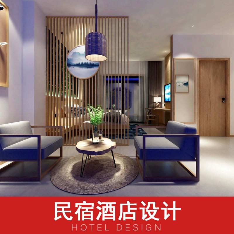 室内设计民宿设计精品酒店客栈装修设计公装效果图设计施工图设计