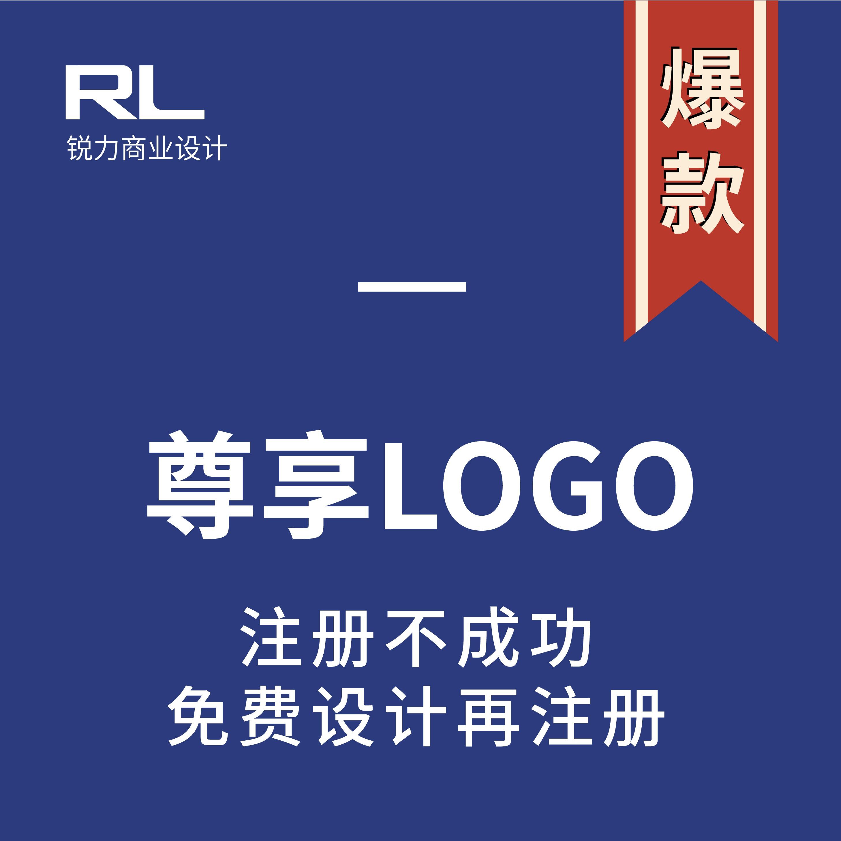 【尊享LOGO】设计加注册双享,注册不成功,免费设计再注册