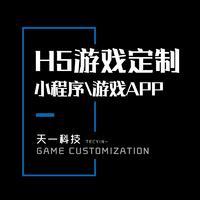 H5小游戏微信互动营销游戏平台小程序开发H5游戏开发H5制作