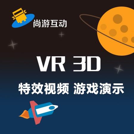 游戏,VR场景演示,体验视频,UE建模,VR动画制作程序开发