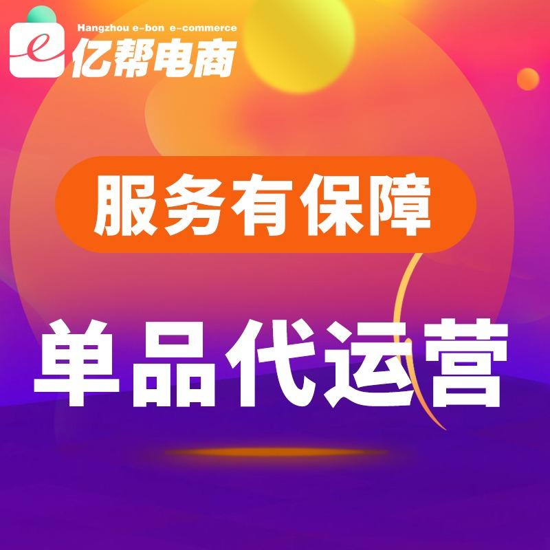 天猫淘宝 代运营 京东网店托管单品运营爆款打造网店 代运营