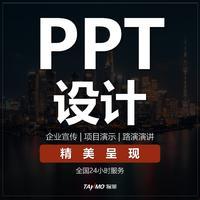 PPT设计商业路演课件项目汇报PPT幻灯片模板制作定制美化