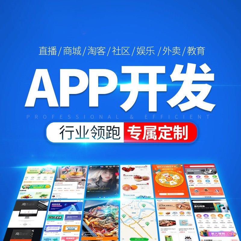 APP开发聊天社交/教育/借贷移动app定制开发餐饮APP