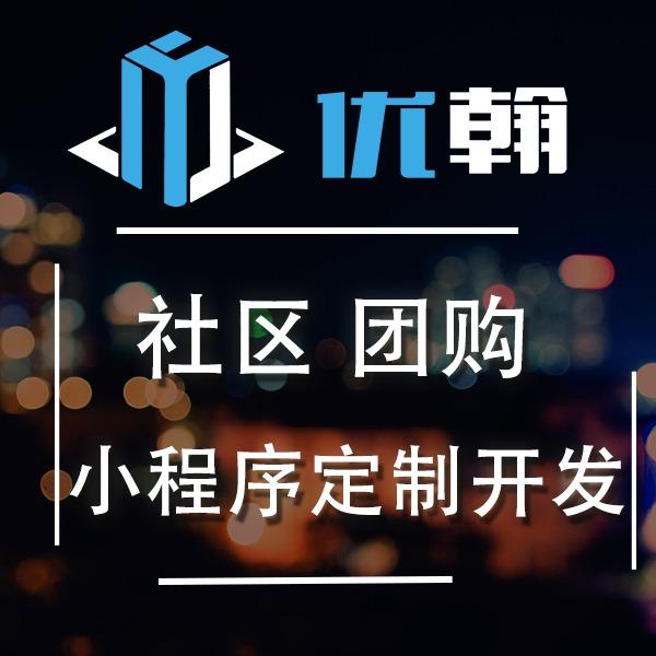 社区团购拼团电商微信 小程序开发 定制公众号餐饮外卖商城刷脸支付