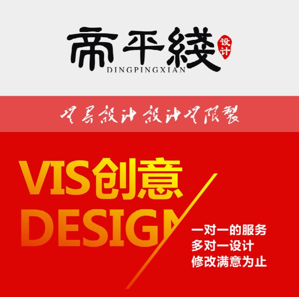 VI设计LOGO设计设计标志公司logo设计包装vi商标品牌